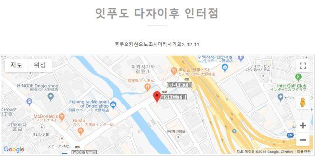잇푸도 다자이후 인터점(一風堂 太宰府インター店)
