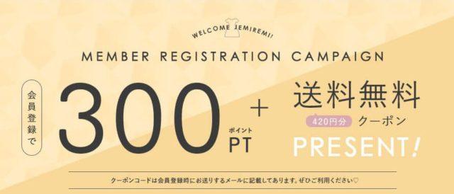 会員登録で300ポイント+420円送料無料券GET!