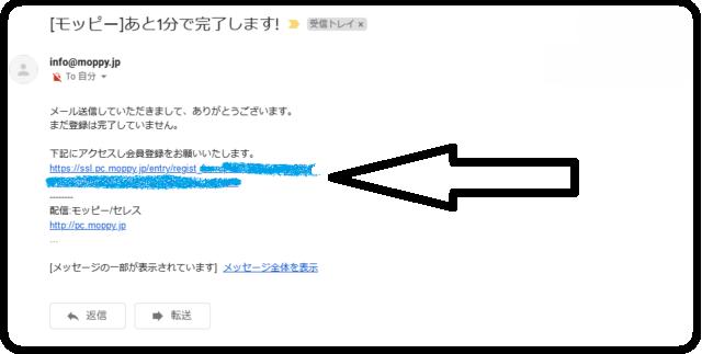 モッピー登録方法3