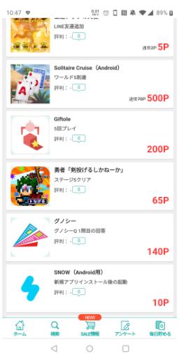 モッピーアプリダウンロード3